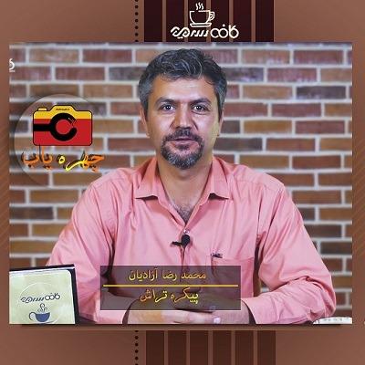 محمد رضا آزادیان کازرونی